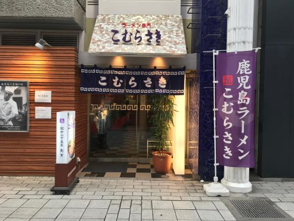 拉麵專賣店小紫 天文館店-1