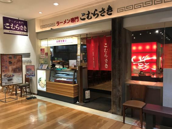 ラーメン専門こむらさき アミュプラザ鹿児島店-8
