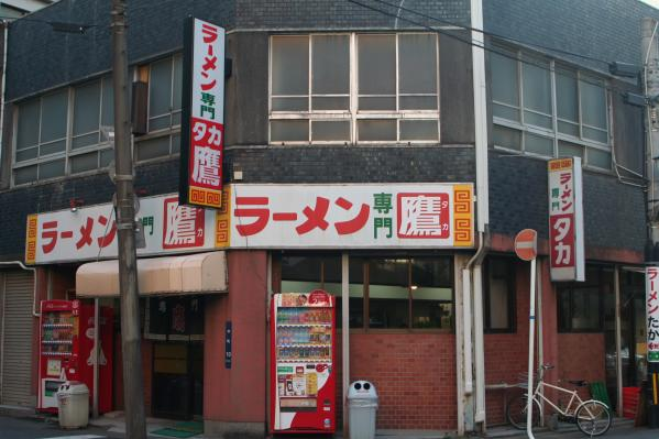 ラーメン専門店 鷹-2