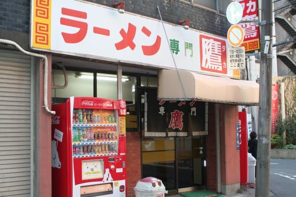 ラーメン専門店 鷹-4