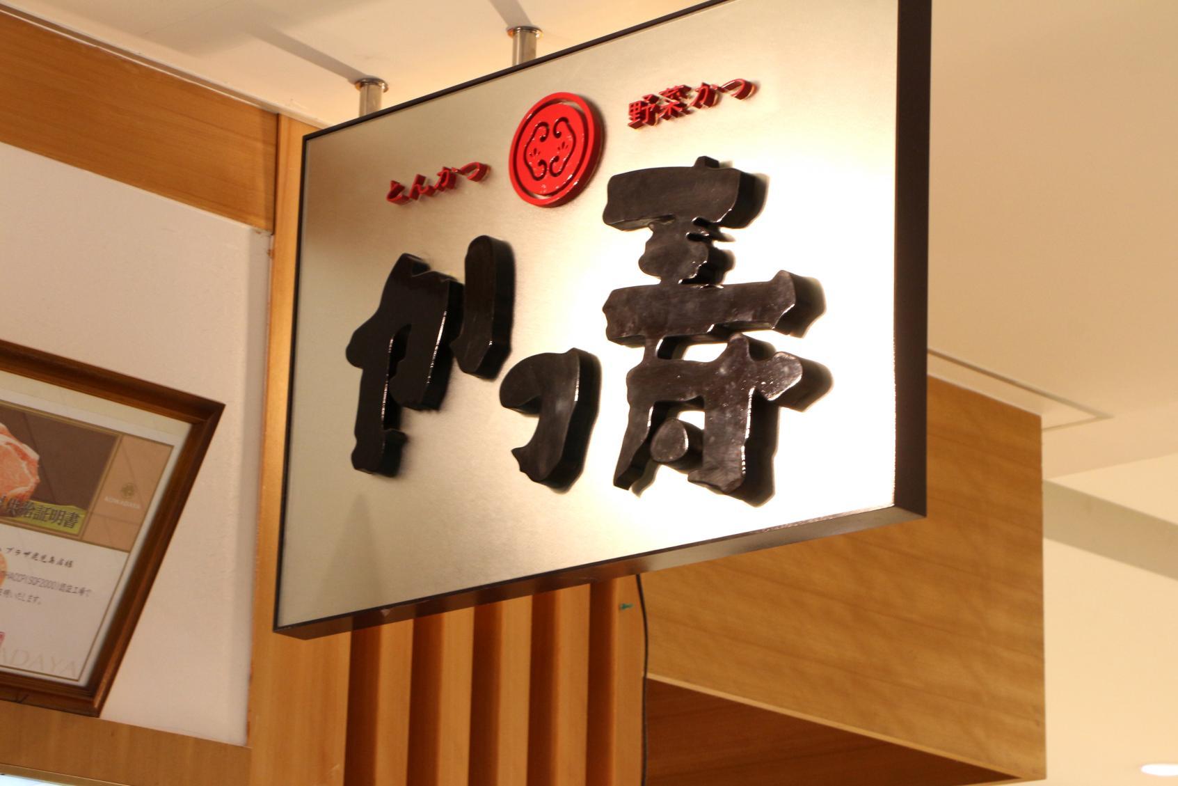 猪排寿  Amu Plaza 鹿儿岛店-6