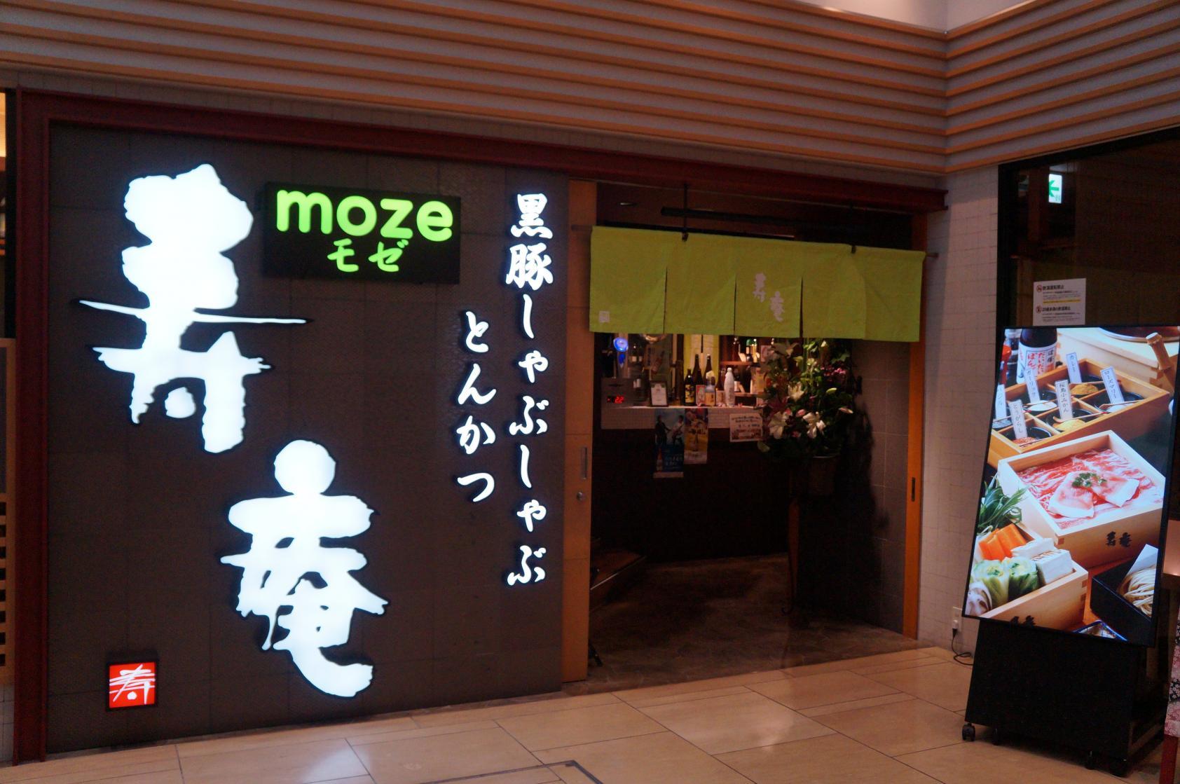 黒豚料理 寿庵 鹿児島中央駅バスチカ店-1