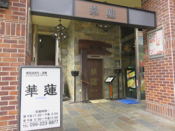 華蓮 鹿児島店-6