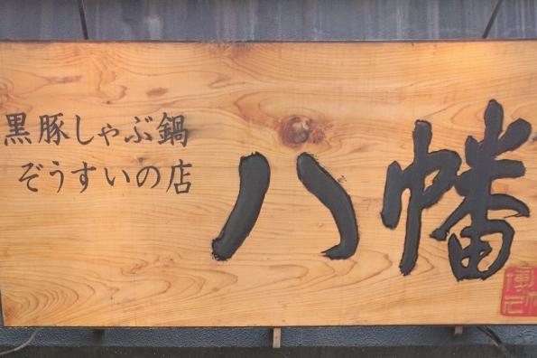 黒豚しゃぶ鍋 八幡-3