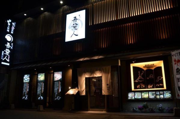 吾爱人 中央站东口店-1