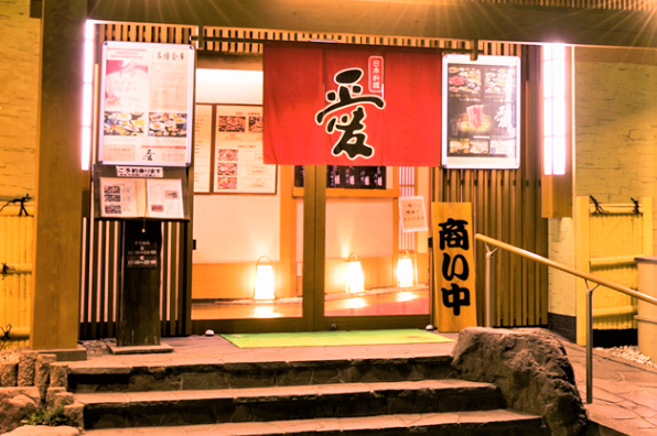 日本料理   爱-1