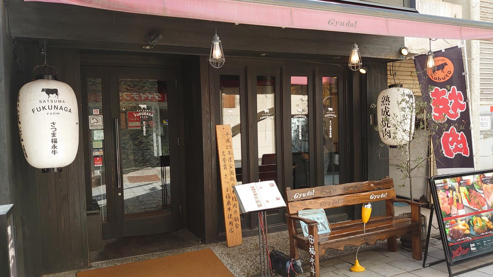 Aged Barbeque Restaurant Gyu do! Main Shop-1