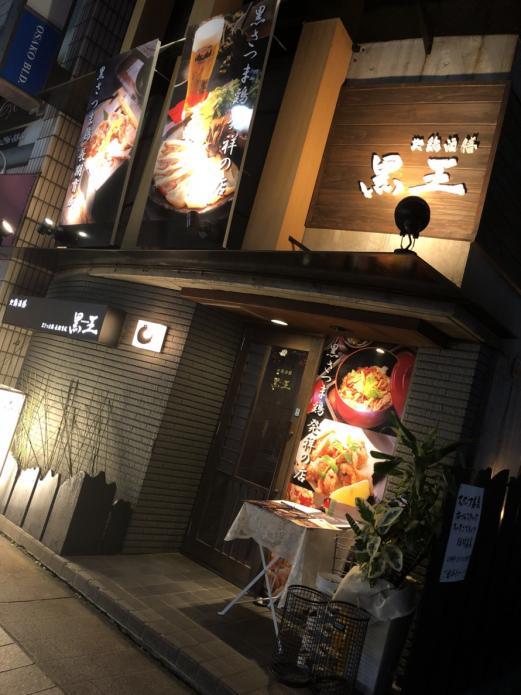 黒王   (【旧店名】和創亭 くら蔵)-1
