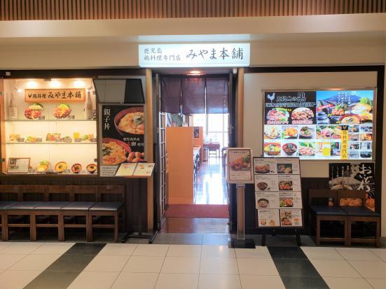 土雞.雞料理美山本舖 鹿兒島中央車站店-7