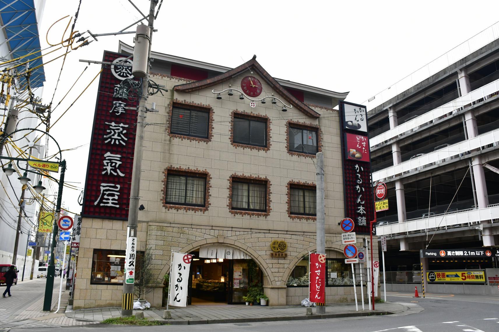 萨摩蒸气屋  轻糕本铺中央站前店-2