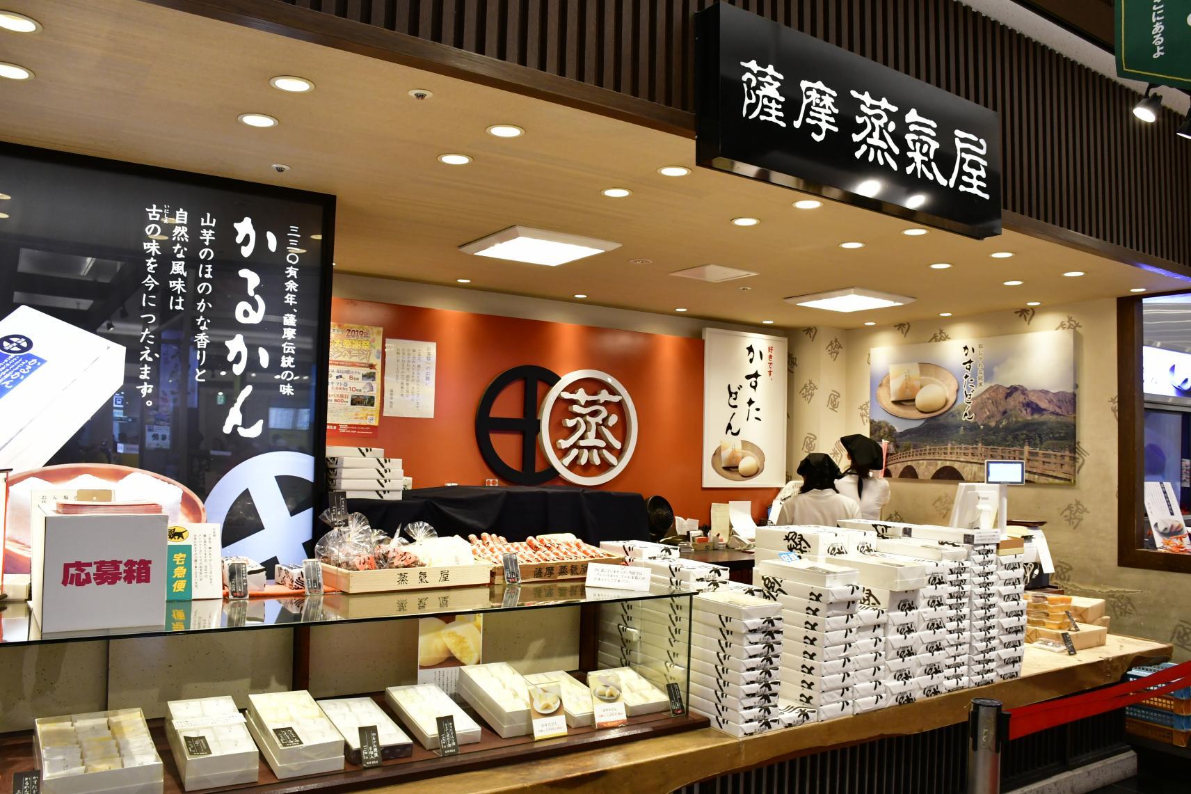Satsuma Jokiya Karukan Honpo Kagoshimacuo Station-Mae-1