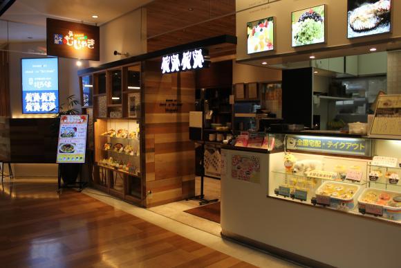 Tenmonkan Mujaki Amu Plaza Kagoshima-9