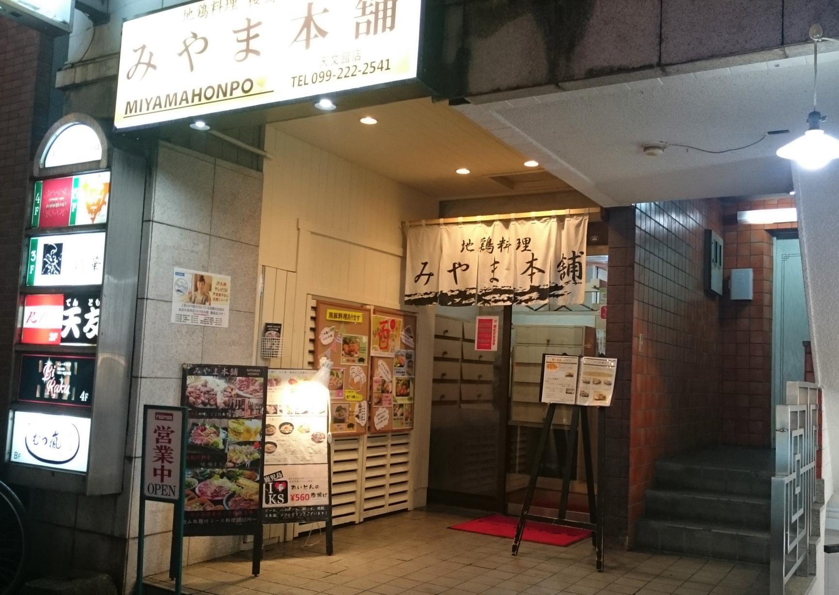 地鶏・鶏料理 みやま本舗 天文館店-3