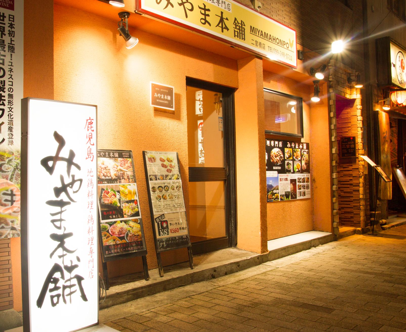 土鸡/鸡肉料理MIYAMA本铺 二官桥通店-1