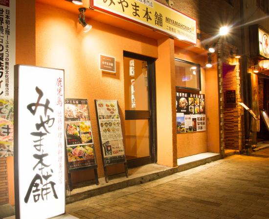 토종닭・닭 요리 미야마혼포 니칸바시 도리점-1