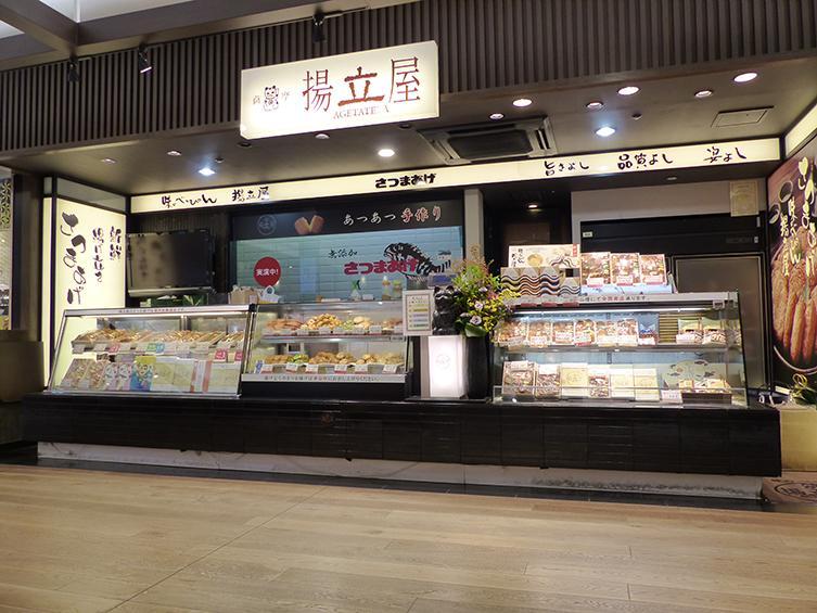【2021年1月16日退店】揚立屋 JR鹿児島中央駅みやげ横丁店-1