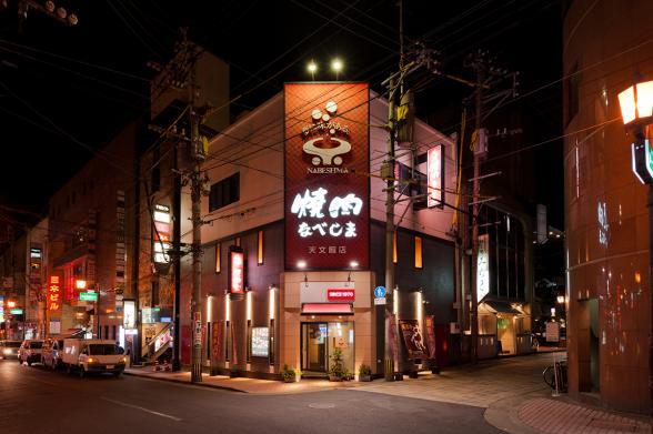 焼肉なべしま 天文館店-5