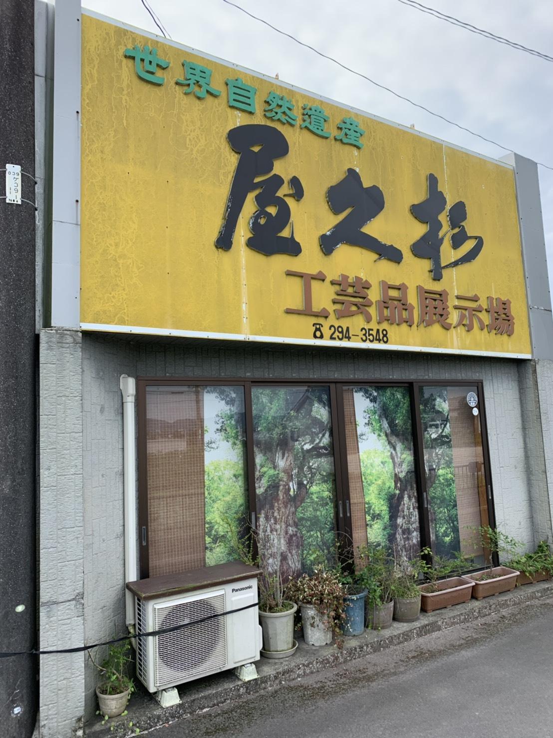 屋久杉工房 熊谷-1