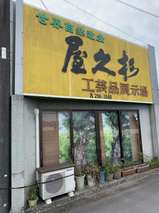 屋久杉工房 熊谷-0