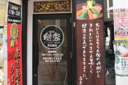Soup Curry Restaurant - Satsuma Goya Tenmonkan Shop-2