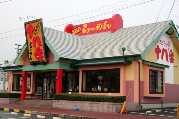 十八番拉麵 海灣店-5
