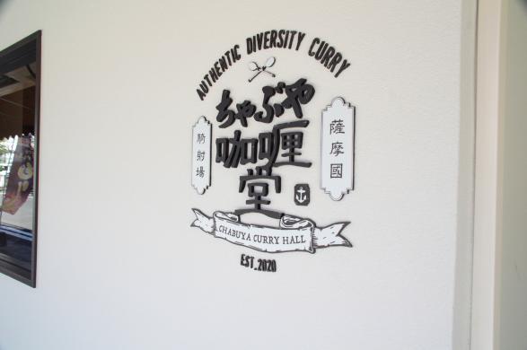 ちゃぶや咖喱堂-6