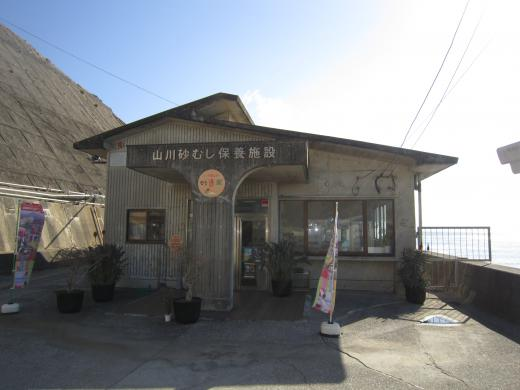 "[Ibusuki City] HealthyLand ""Tamatebako"" Outdoor Hot Springs-5"